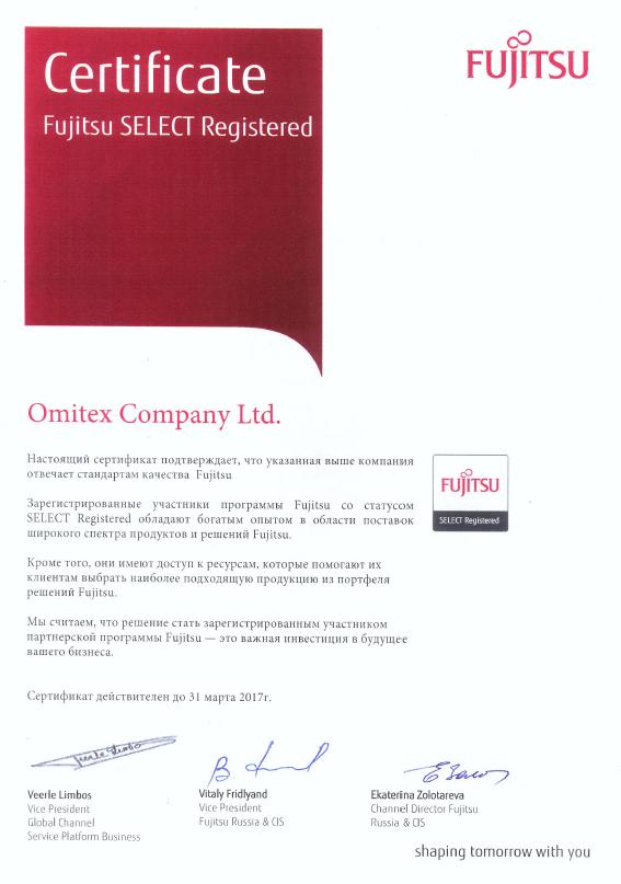 Официальный партнер Fujitsu SELECT Registered