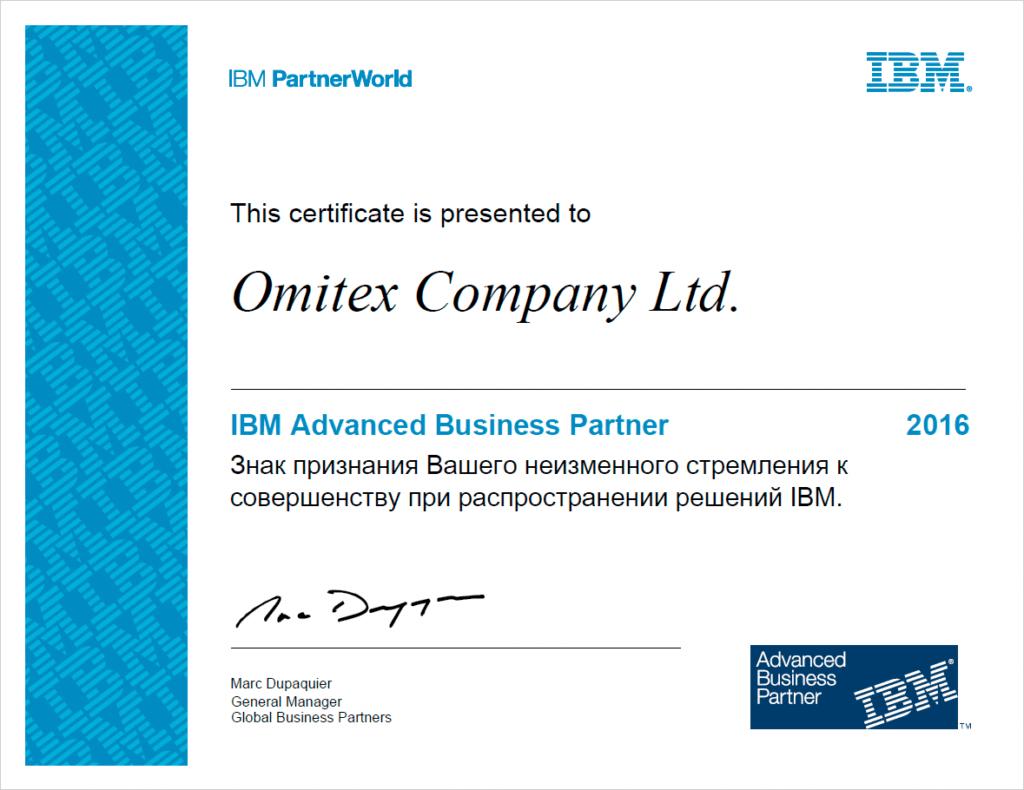 IBM Advanced Business Partner (Беларусь, Минск, Гомель)