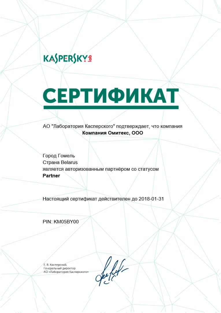 Партнер Лаборатории Касперского